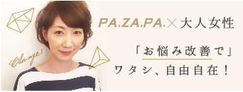 PA.ZA.PA.×大人女性