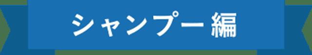 シャンプー編