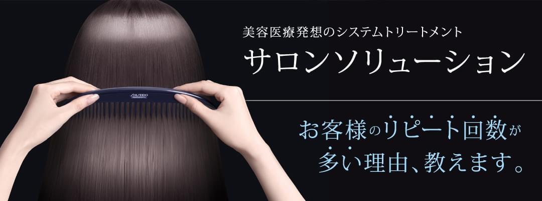 美容医療発想のシステムトリートメント サロンソリューション お客様のリピート回数が多い理由、教えます。