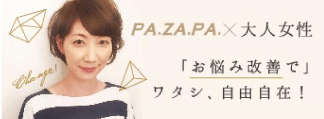 PA.ZA.PA.×大人女性 お悩み改善