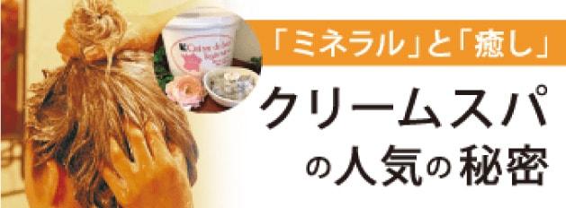 クリームスパの人気の秘密