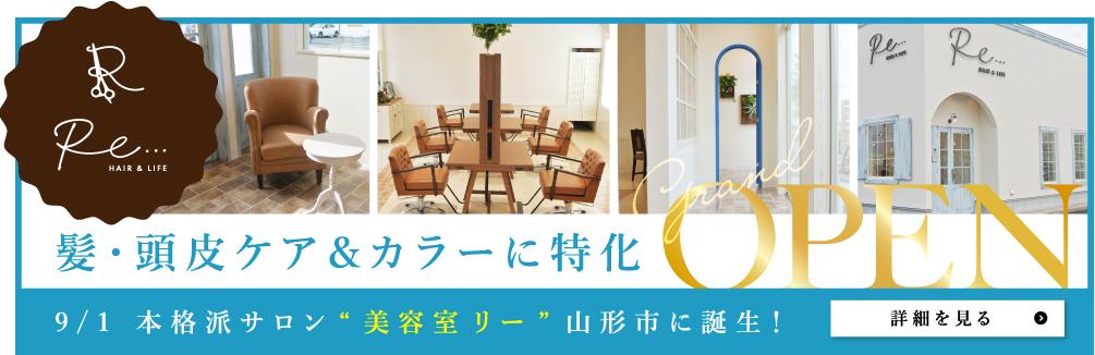 """髪・頭皮ケア&カラーに特化 9/1 本格派サロン""""美容室リー""""山形市に誕生!"""