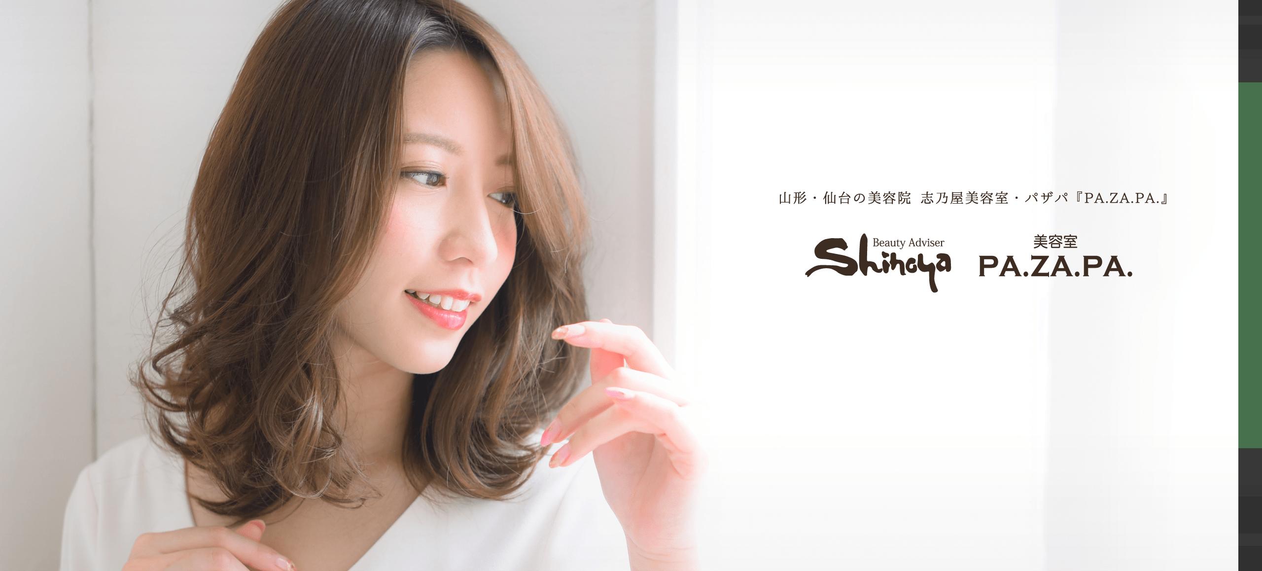 Shinoya 美容室 PA.ZA.PA