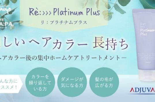 アジュバン・Re:>>>Platinum Plus [リ:プラチナムプラス] で美しいヘアカラーが長持ち*