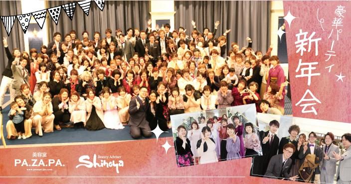 レクレーション・表彰と盛りだくさん!志乃屋・PA.ZA.PAの新年会レポート
