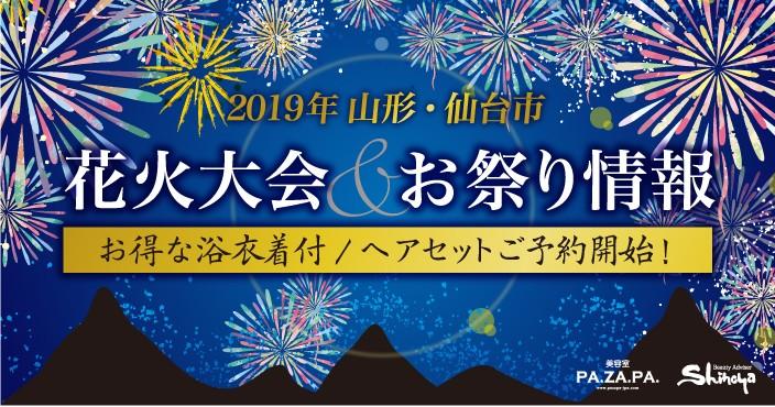 2019年の山形・仙台市の花火大会&お祭り情報を一挙紹介! 浴衣着付けキャンペーン実施中*