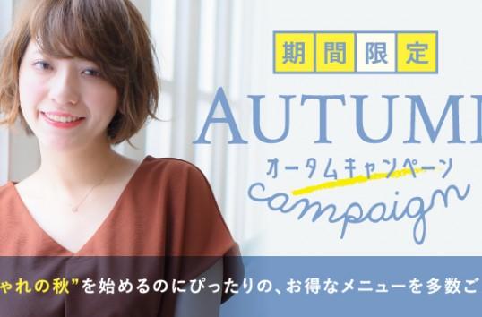 AUTUMN CAMPAIGN! お得な秋のオータムキャンペーン開催♡ 今年はおしゃれの秋、初めてみませんか?
