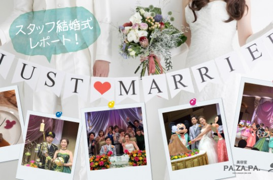 憧れのディズニーリゾートミラコスタで、 PA.ZA.PA. 嶋店店長の小山あいみさんの結婚式に参列させて頂きました♡