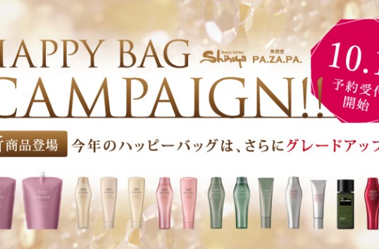 大人気!2019年 志乃屋美容室 豪華ハッピーバッグをご紹介!サブリミック商品がお得に買えちゃう♡