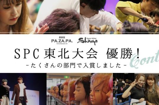 日本最大級のイベント!全国1万人の理美容師が参加する【SPC-東北大会-】で多数スタッフ優勝しました!