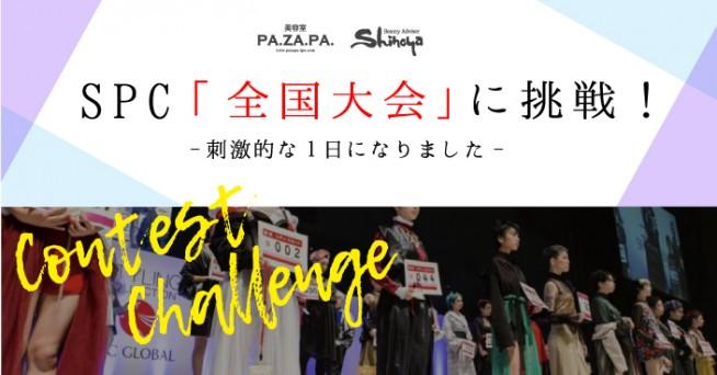 【日本最大級のイベント】全国1万人の理美容師が参加する《SPC全国大会・決勝競技》に出場しました!
