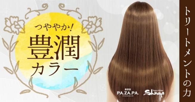 2020年 ヘアカラーは志乃屋美容室・パザパ『PA.ZA.PA』で♡資生堂 サブリミックトリートメントもオススメです*