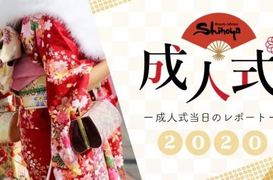 2020年 新成人の皆様おめでとうございます!志乃屋美容室・パザパ『PA.ZA.PA.』の成人式の様子をお届けします♡2021年 ご予約も開始しました!