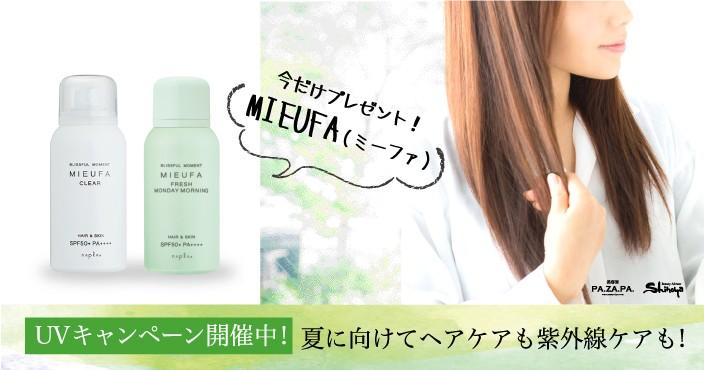 [今だけプレゼント!UVケアアイテム MIEUFA(ミーファ)]夏に向けてヘアケアも紫外線ケアも!