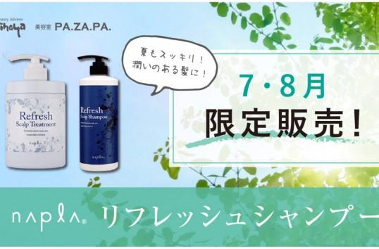 【7月8月限定販売!】ナプラのリフレッシュシャンプーで、夏もスッキリ!潤いのある髪に!