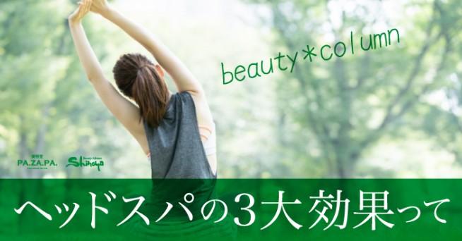 「ヘッドスパで得られる3大効果」山形・仙台の美容院 志乃屋美容室・パザパ『PA.ZA.PA』
