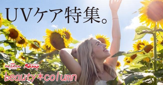 日焼け止めだけの紫外線対策はもう古い!?今年の夏肌スキンケアはコレ♡