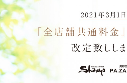 [大切なお知らせ]2021年3月1日より全店舗共通料金に改定します【山形・仙台の美容院 志乃屋美容室・パザパ】