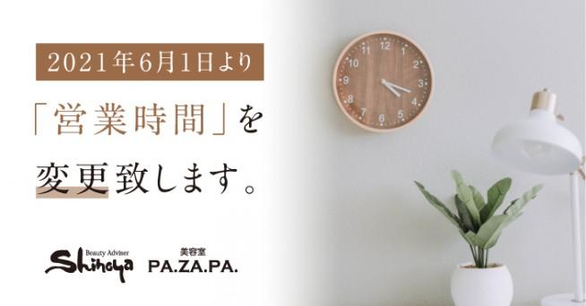 [営業時間変更のお知らせ]2021年6月1日より【山形・仙台の美容院 志乃屋美容室・パザパ】の営業時間が変わります!